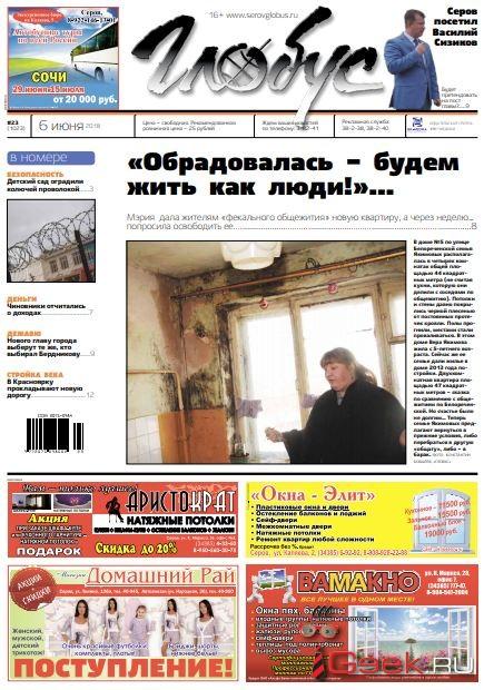 Свежий номер «Глобуса»: жителей «фекального общежития» переселили всего на неделю, чиновники отчитались о доходах, а в Красноярке строят новую дорогу