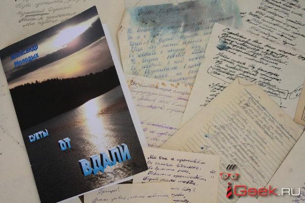 «Он всегда оставался в душе молодым…» Серовские поэты в память о своем товарище по перу Александре Молодых издали сборник его стихов