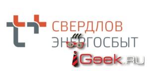 «ЭнергосбыТ Плюс» сообщает о смене адреса Реклама