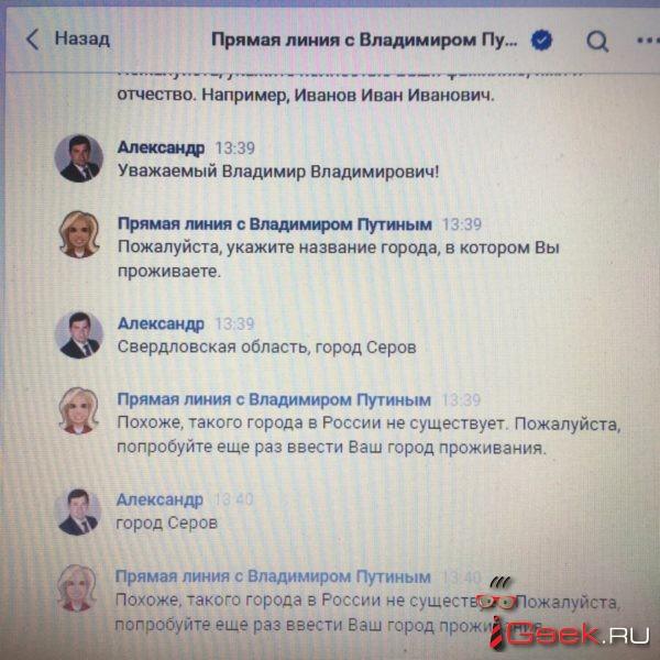 Во время прямой линии с Путиным выяснилось, что город Серов в России… не существует