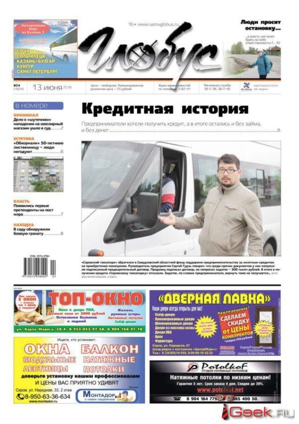 Свежий номер «Глобуса»: перевозчики лишились денег, в саду нашли боевую гранату, в Серове начинается борьба за пост мэра