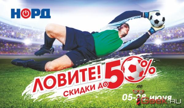 Вмагазинах НОРД чемпионат выгодных цен: ловите скидки до50% Реклама