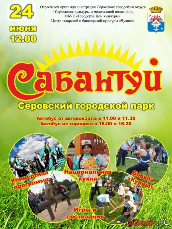 Сабантуй в Серове отпразднуют 24 июня