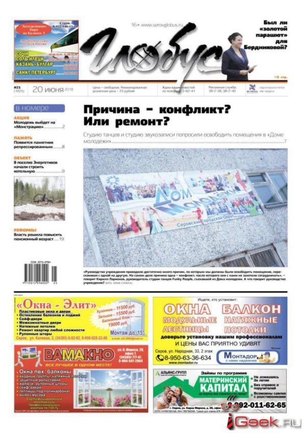 """Свежий """"Глобус"""": конфликт вокруг Дома молодежи Серова, повышение пенсионного возраста и """"вандализм"""" на кладбище в Сосьве"""