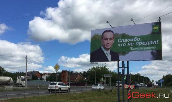 Жители Серпуховского района за свой счет установили баннеры в поддержку Александра Шестуна