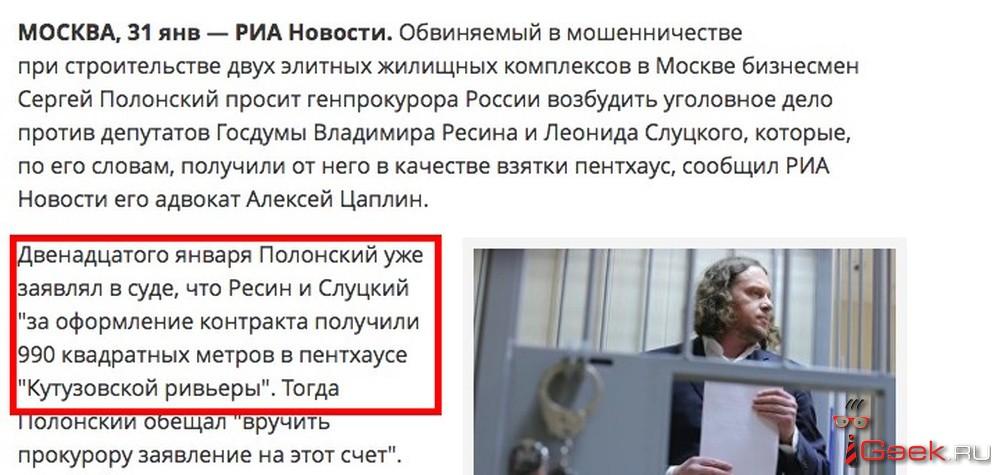 Блог. Алексей Навальный: Пентхаус-взятка депутата Слуцкого