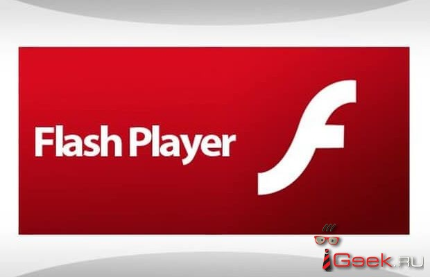 flash player бесплатно и без рисков