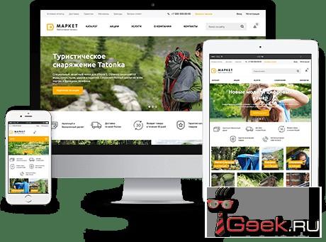 Готовый интернет магазин битрикс для вашего бизнеса