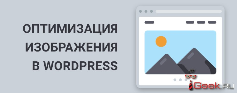 Оптимизация и сжатие изображений WordPress