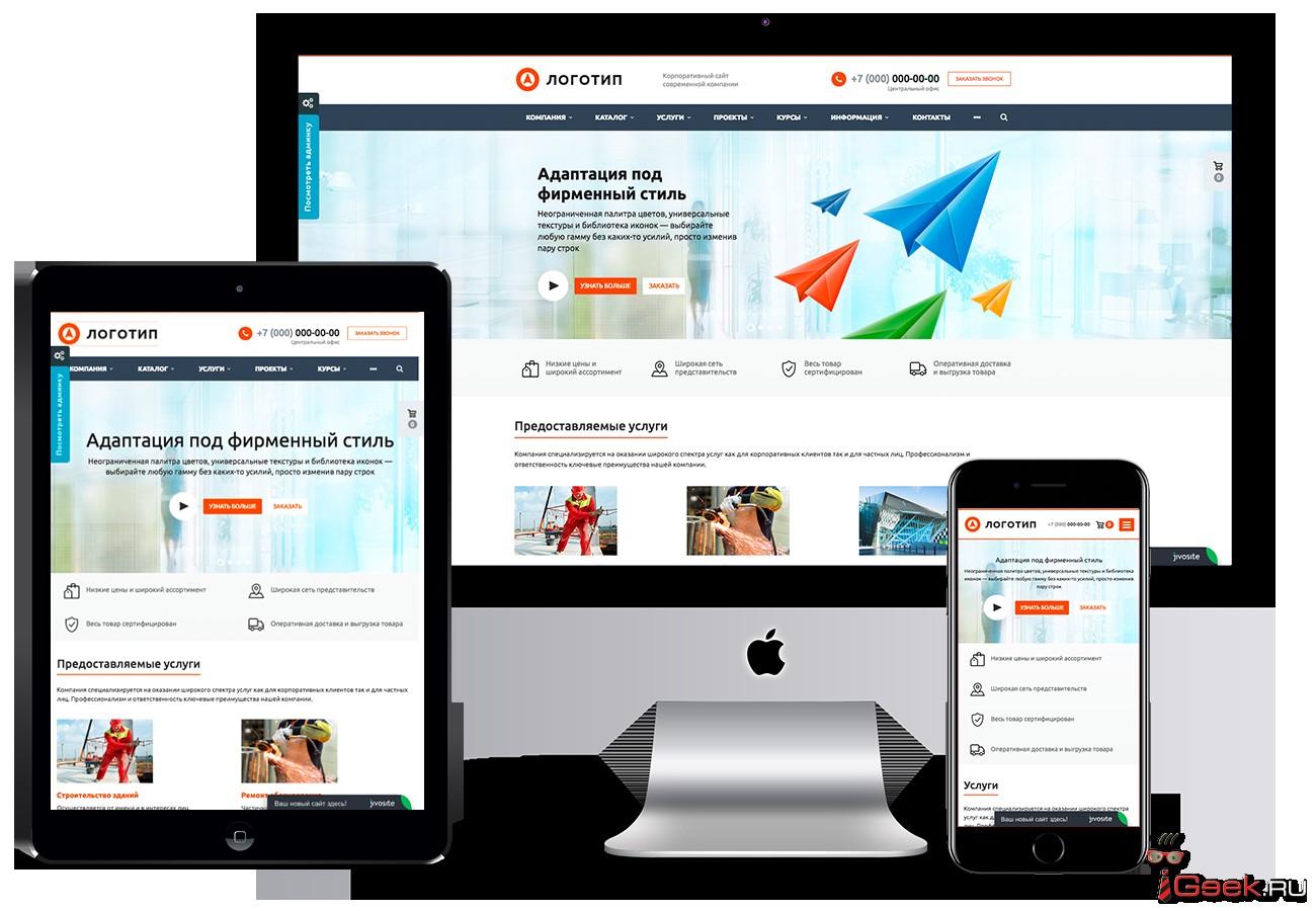 Создание качественных, а главное продающих интернет-магазинов