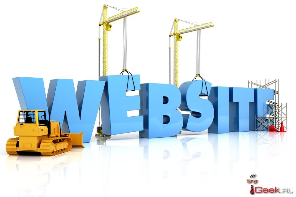 Создайте отличный веб-сайт самостоятельно