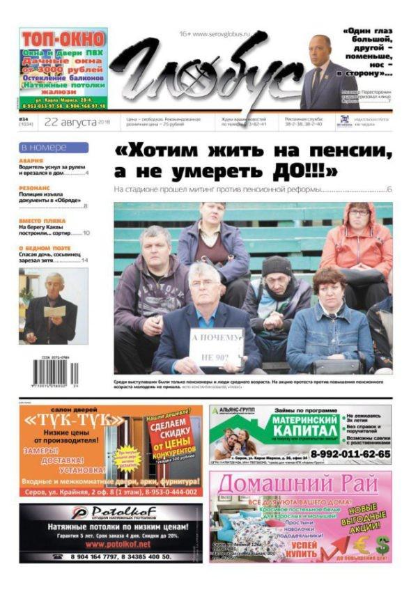 Свежий номер «Глобуса»: горожане протестуют против пенсионной реформы, в ритуальное агентство пришла полиция, а у Серова появится бренд