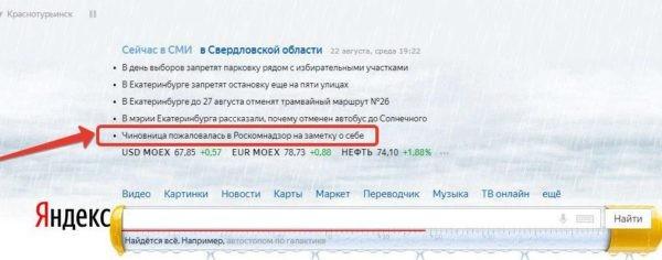 Чиновница из Карпинска попала в ТОП новостей. Теперь о ней знают (и высказываются) все
