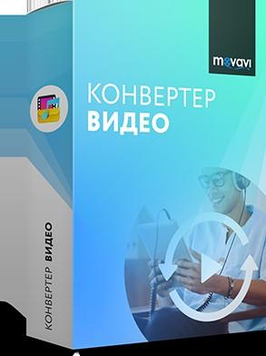 Программа Movavi для конвертирования WMA в MP3