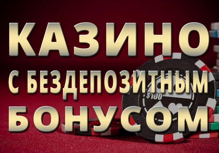 Дополнительные возможности в онлайн казино — это бонусы