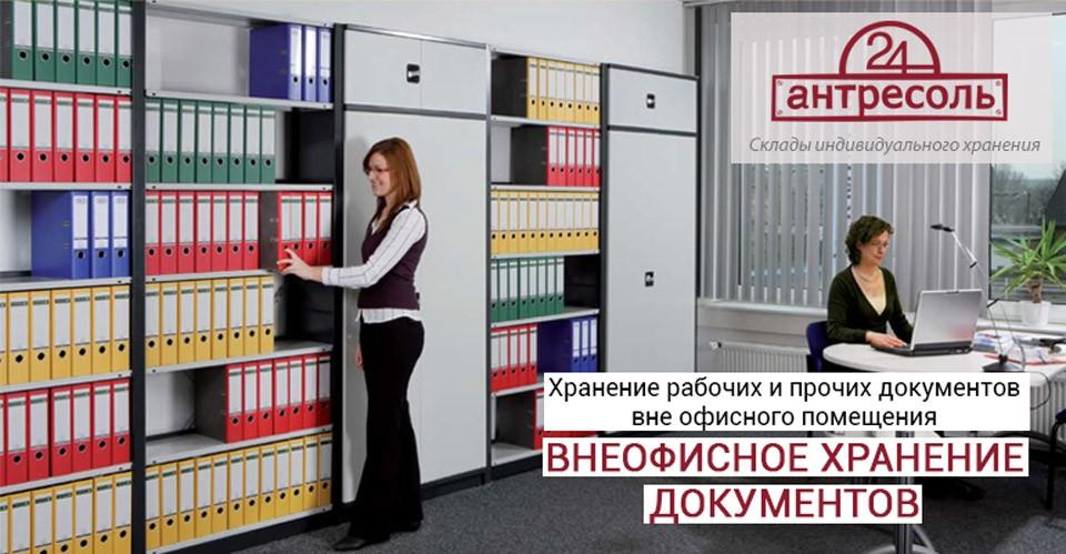 Качественное вне офисное хранение документов