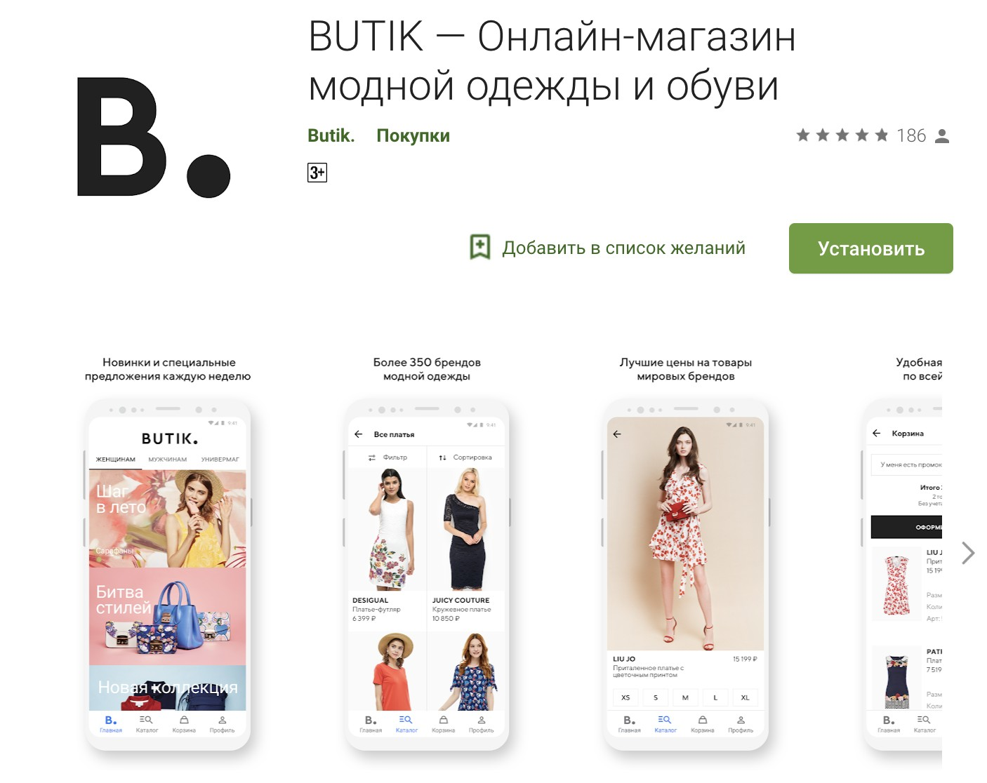 Интернет-магазин BUTIK.RU