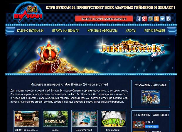 Множество вариантов увлекательной и прибыльной игры с Вулкан 24
