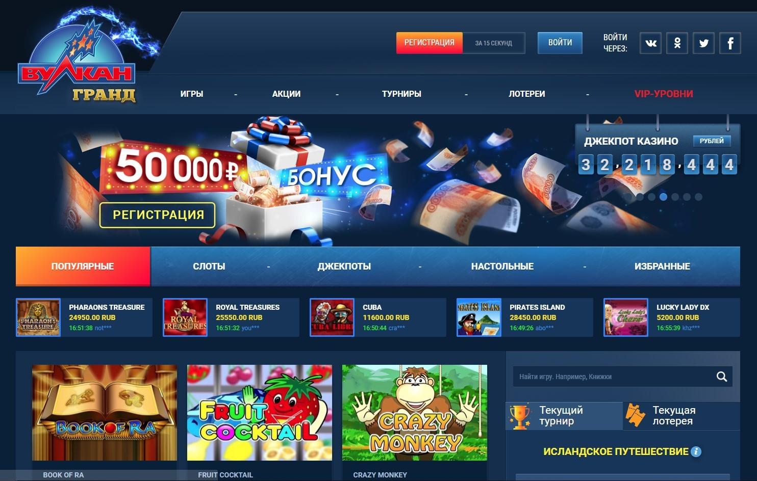 вулкан гранд казино