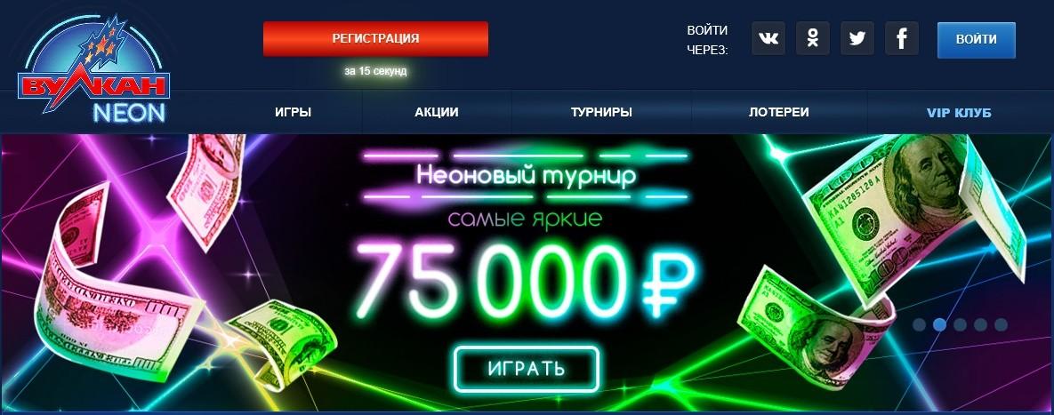 Лучшее онлайн казино Вулкан НЕОН