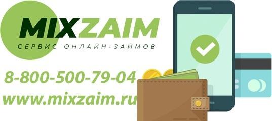 Компания Mixzaim