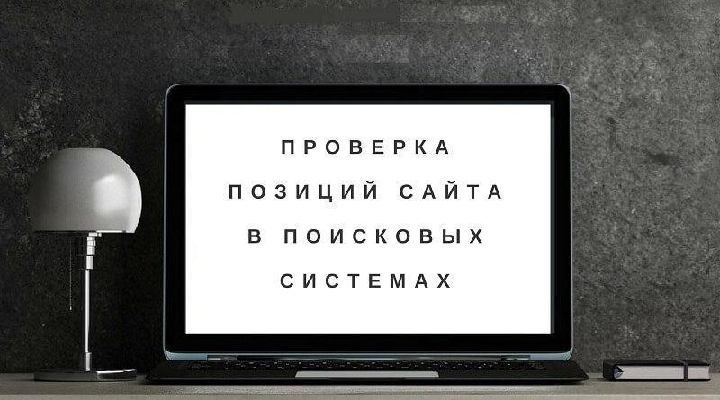 Проверка позиций сайта в системах поиска
