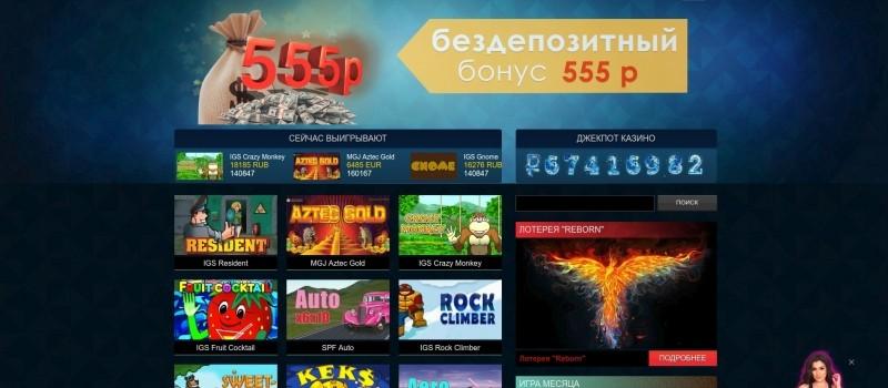 официальный сайт азино 555 бонус при регистрации 555 рублей