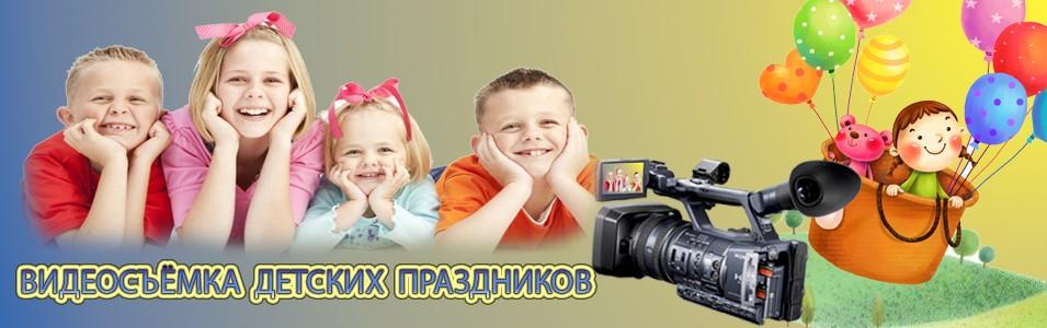 Профессиональная видеосъемка детских праздников
