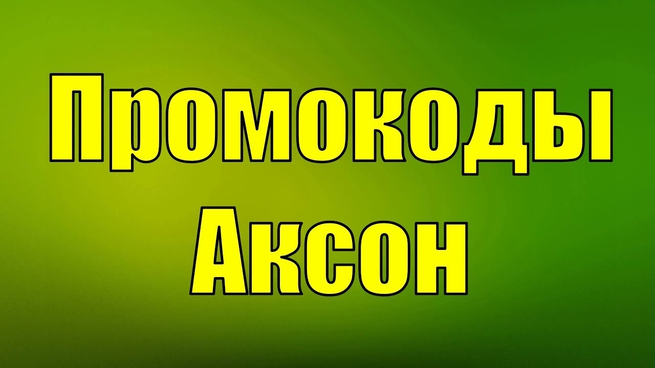 Актуальные промокоды АКСОН на сайте Greed Kod