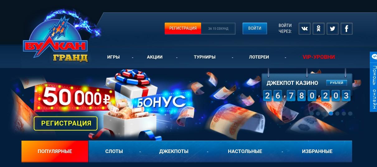 казино ГРАНД ВУЛКАН