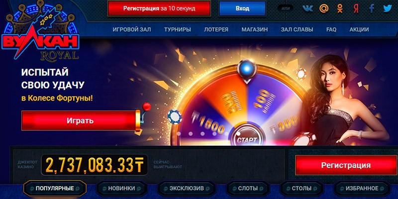 Мобильное казино Роял Вулкан