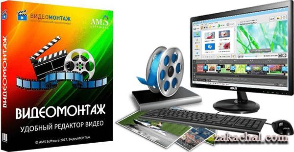 Программа Видео Монтаж от AMS
