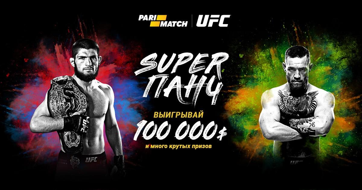 UFC и PariMatch – бой, азарт и деньги