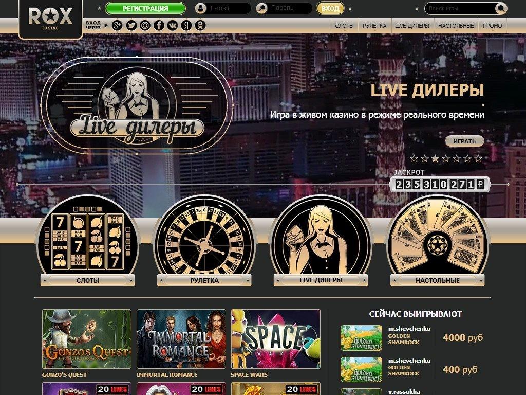 Как выиграть в автоматы Rox casino