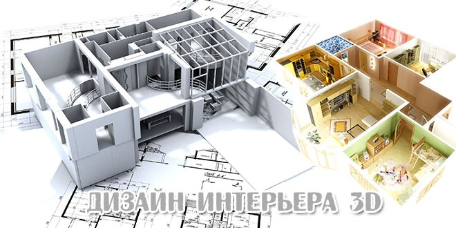 Уникальный софт Дизайн Интерьера 3D