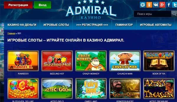 слоты от казино Адмирал