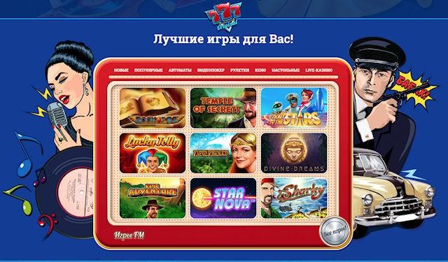 Онлайн казино, в котором можно расслабиться