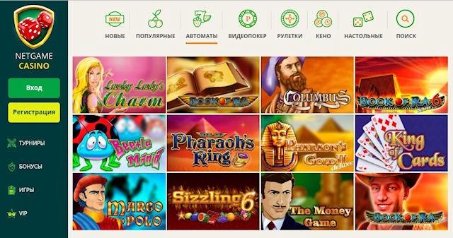 Онлайн казино НетГейм - это азартный отдых