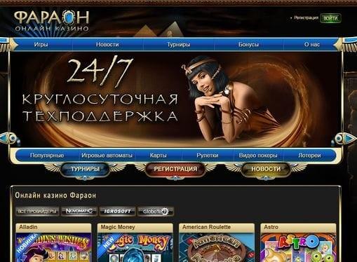 игровой клуб Фараон 777