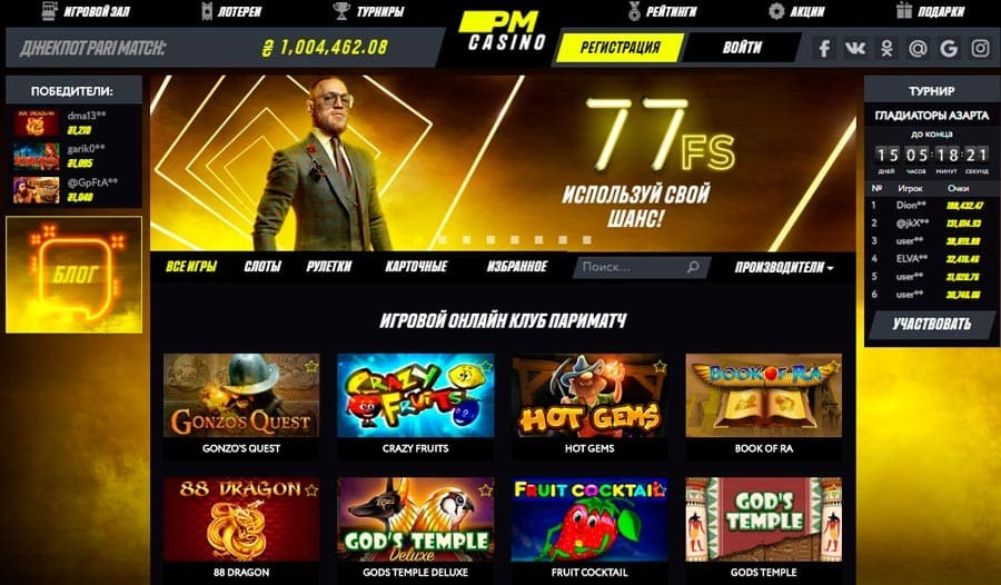 онлайн казино Париматч