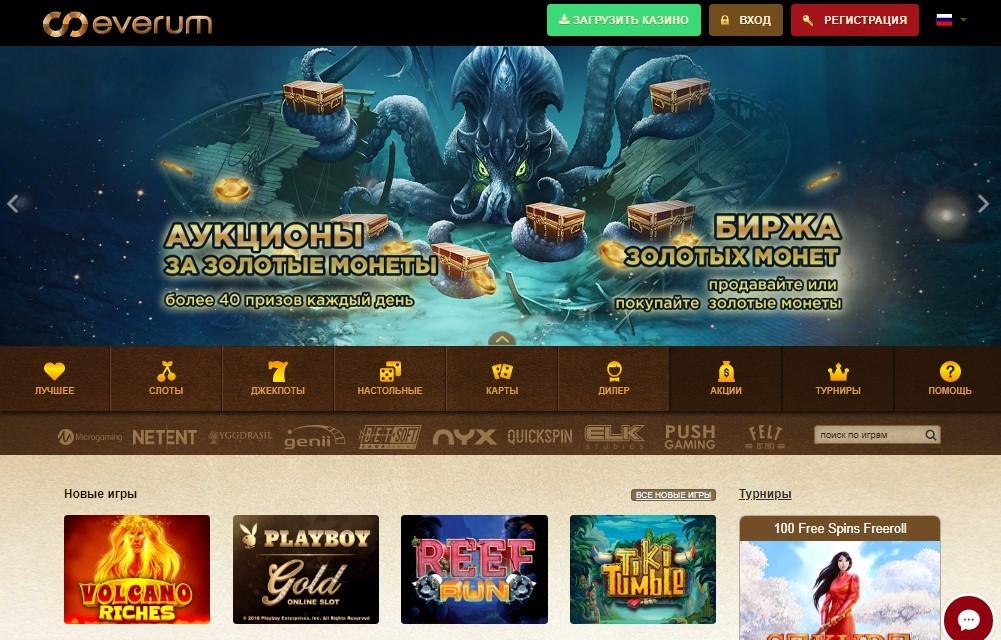 казино Эверум