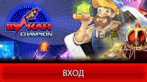 Официальный клуб Вулкан Чемпион