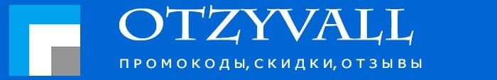 Промокоды и скидки на OTZYVALL