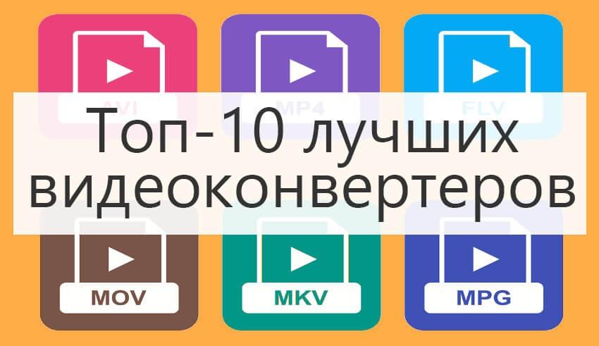 видео конвертор