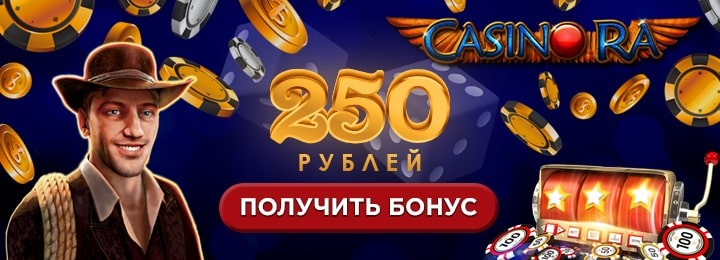 Онлайн казино РА