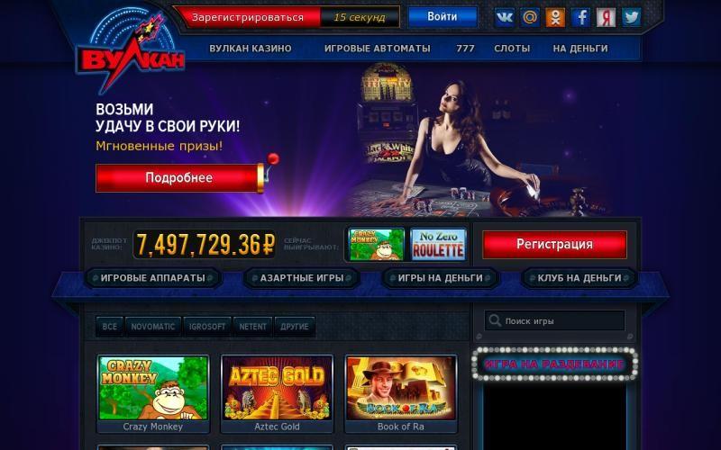 казино Вулкан Кинг