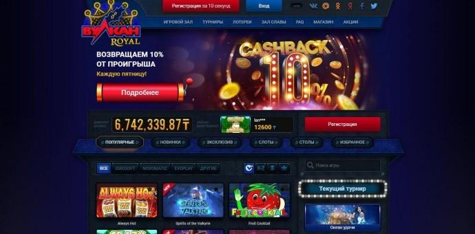 казино Вулкан Рояль