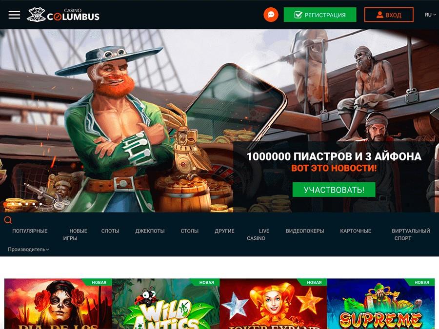 онлайн казино Колумбус