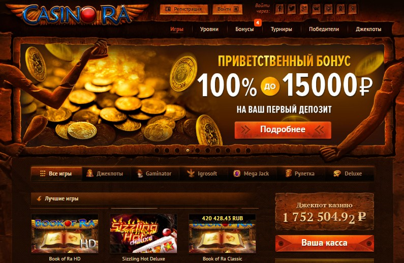 казино РА