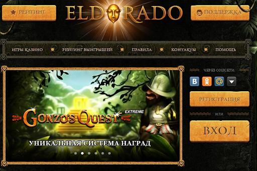 автоматы Эльдорадо онлайн